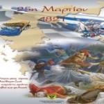 Πρόγραμμα σχολικής γιορτής 25ης Μαρτίου 2012