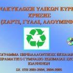 Ανακύκλωση υλικών ευρείας χρήσης