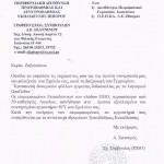 Ευχαριστήρια επιστολή Σχολικού Συμβούλου ΠΕ03