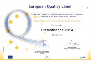 etwinning QL Eratosthenes 2014