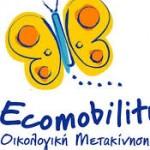 1ο βραβείο εργασίας Ecomobility 2015 στο Πρότυπο Πειραματικό Γυμνάσιο