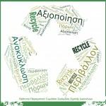 Ανακύκλωση ηλεκτρικών και ηλεκτρονικών αποβλήτων