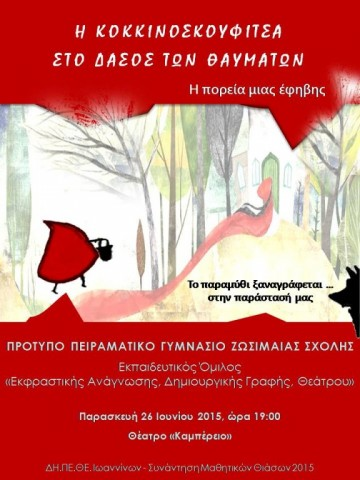αφίσα θεάτρου 2015