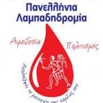 Συμμετοχή στη 13η Λαμπαδηδρομία Εθελοντών Αιμοδοτών