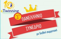 2ο Πανελλήνιο Συνέδριο eTwinning