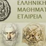 Επιτυχόντες 76ου Πανελλήνιου Μαθηματικού Διαγωνισμού