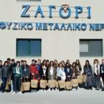 Επίσκεψη στο εργοστάσιο εμφιάλωσης νερού ΖΑΓΟΡΙ – ΧΗΤΟΣ Α.Β.Ε.Ε.