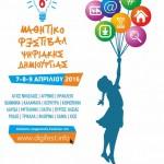 Συμμετοχή στο 6o Μαθητικό Φεστιβάλ Ψηφιακής Δημιουργίας