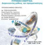"""Πρόσκληση στην εκδήλωση """"Πυρηνική Ενέργεια: Διερευνώντας μύθους και πραγματικότητες"""""""