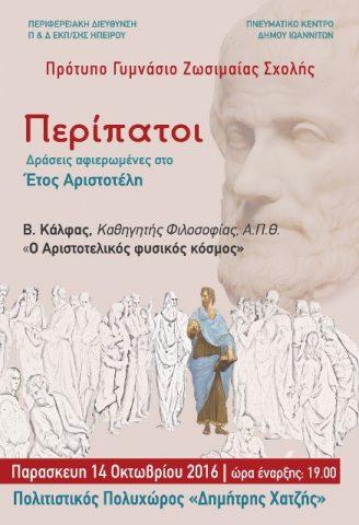 afisa_aristotelis