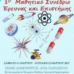 Συμμετοχή στο 1ο Μαθητικό Συνέδριο Έρευνας και Επιστήμης