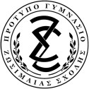 λογότυπο Πρότυπου ΓυμνασίουΖωσιμαίας