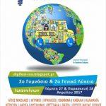 Συμμετοχή στο Μαθητικό Φεστιβάλ Ψηφιακής Δημιουργίας 2017