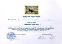 Βραβείο συμμετοχής στο σχολείο μας για έργα Εικαστικών