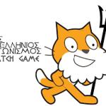 1ο βραβείο στον 3ο Πανελλήνιο Διαγωνισμό παιχνιδιού στο Scratch