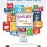 Ολοκλήρωση προγράμματος Erasmus+ (δελτίο τύπου)