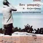 """""""Φτάσε όπου δεν μπορείς"""": οι μαθητές σε θεατρική παράσταση για τον Ν. Καζαντζάκη"""