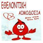 Ενημέρωση για την εθελοντική αιμοδοσία
