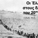 Οι Έλληνες στους δρόμους του 20ού αιώνα