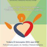 Εκδήλωση του σχολείου για την «Υγεία και ευεξία στους έφηβους μαθητές»