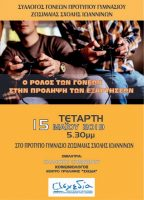 αφίσα εκδήλωσης συλλόγου γονέων