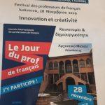 Εκπροσώπηση στο «Φεστιβάλ καινοτομίας και δημιουργικότητας»
