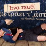 «Ένα παιδί μετράει τ' άστρα»: παρακολούθηση θεατρικής παράστασης