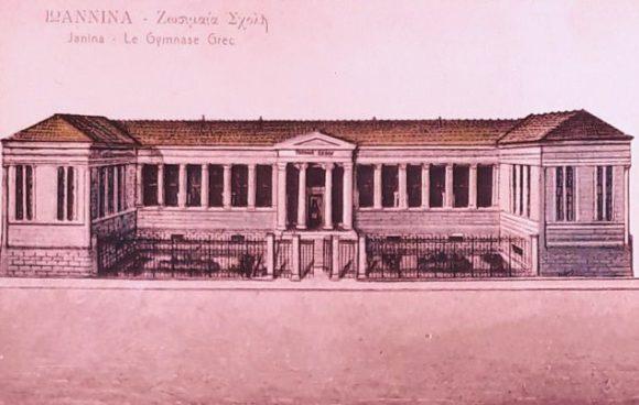 Ζωσιμαία Σχολή Ιωαννίνων