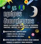 Ημέρες διαστήματος (αφίσα)